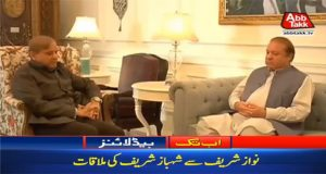 Sharifs Sit Together To Devise 2018 Poll Strategy