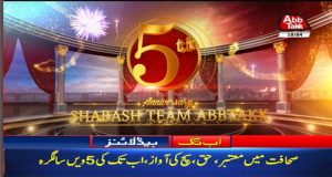Pakistan's Most Watched News Channel Abbtakk Turns 5