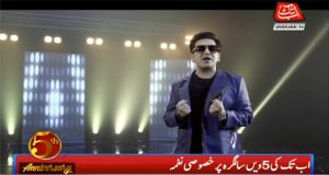 Special Song of Abb Takk's 5th Anniversary Becomes Popular