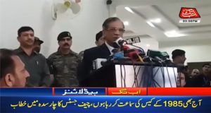 Its Time For Judiciary To Deliver: CJP Saqib Nisar