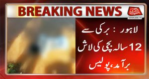 12 years Old Girl Found Dead in Lahore