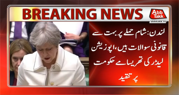 London: Lawmakers Slam Theresa May Over Syria Strikes