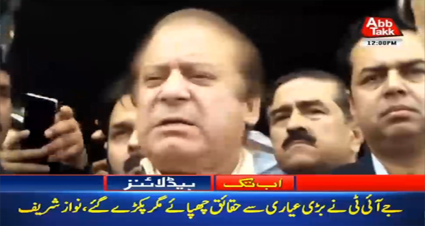 JIT Concealed Facts Going in Our Favour, Claims Nawaz