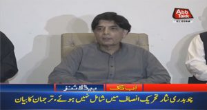 No Party Leader Met With Nisar, PTI Spokesman Contradicts