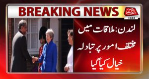 PM Abbasi Meets Theresa May At Buckingham Palace