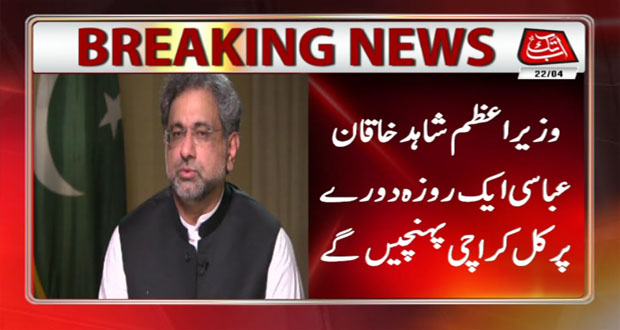 PM Abbasi To Arrive In Karachi For Day-Long Visit Today