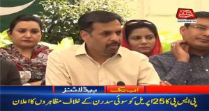 Load-Shedding: PSP Announces To Hold Protest On April 25