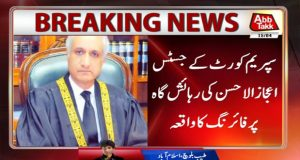 Firing Incidents At SC Judge Residence In Lahore