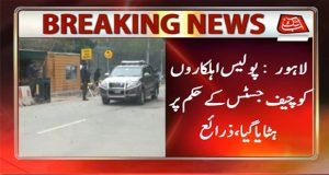 Security Personnel Called-Off From Jati Umra