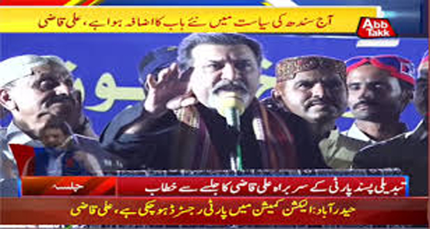 Ali Qazi's 'TPP' To Give Tough Time To PPP?