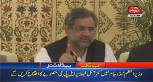 Prime Minister Shahid Khaqan To Visit Sindh Today