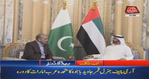 COAS General Bajwa Meets UAE's Crown Prince