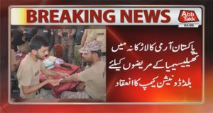 Army Set Up Blood Camp For Thalassaemia Patients In Larkana