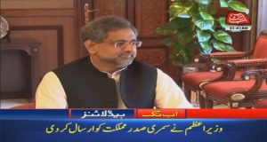 Elections 2018: PM Abbasi Forwards Summary To President