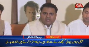 PTI Rejects PPP's Proposed Names For Caretaker PM