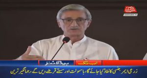 Will Declare Agriculture Emergency: Jahangir Tareen