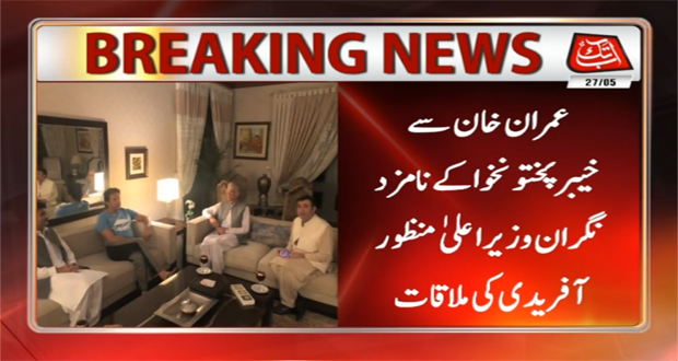 Nominated Caretaker CM of KP Manzoor Afridi Meets Imran Khan