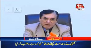 Chairman NAB Appearing Before NA Committee Rescheduled