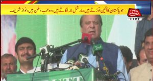 Nawaz Suggests Commission to Probe Treason Allegations
