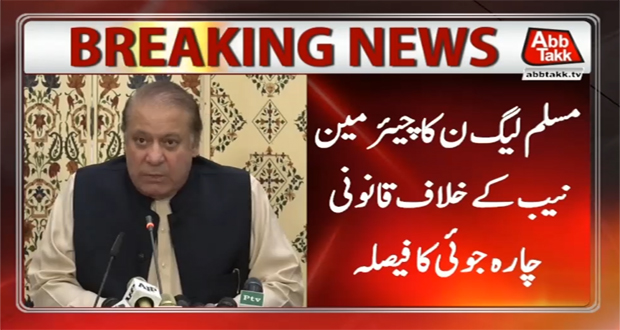 PML N To Take Legal Action Against NAB Chairman
