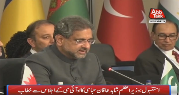 OIC Summit: PM Abbasi Condemns Israel's Brutality