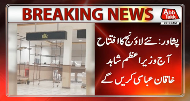 PM To Inaugurate Expansion Lounge of Bacha Khan Airport