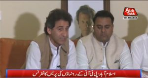 PTI Leaders Addressing Press Conference in Islamabad