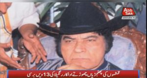 13th Death Anniversary Of Rangeela Being Observed Today