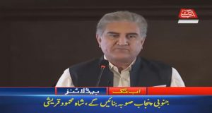 PTI To Make South Punjab Separate Province: Qureshi
