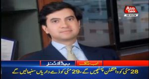 Ali Jahangir to Take Charge as Ambassador To US on May 29