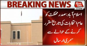 ECP Proposes Dates for GE 2018