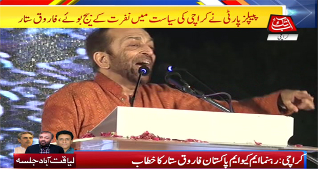 No One Can Damage MQM Vote: Farooq Sattar