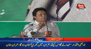 Pakistan Had To Come Welfare State But Lost Its Vision: Imran