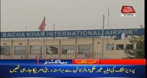 CM Khattak Wife Not Allowed To Board A Flight To US