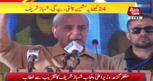 LIVE: CM Shehbaz Addressing Gathering in Muzzafargarh