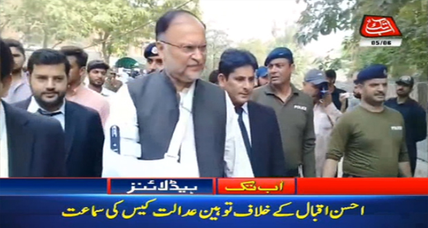 Contempt of Court Hearing Against Ahsan Iqbal Adjourned