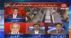 AbbTakk – Benaqaab – 18 June 2018, US Dollar Rising