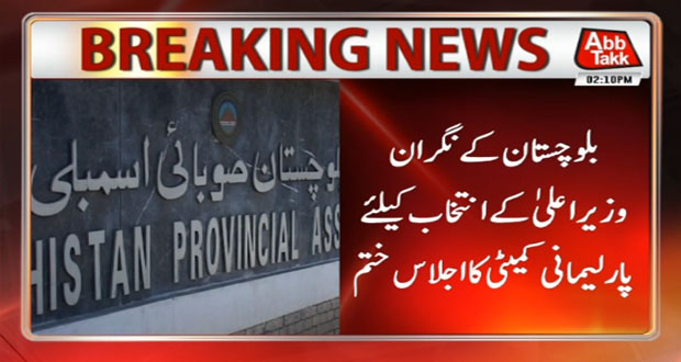 Balochistan Parliamentary Committee Meeting for Caretaker CM Ends