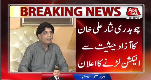 Nisar To Contest Election As An Independent Candidate