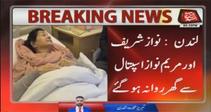 Nawaz Sharif, Maryam Nawaz Leave for Home from Hospital