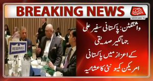 Dinner Hosted in Honor of Ali Jahangir Siddiqui
