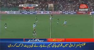 Champions Trophy: Pakistan Lost Again