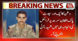 Soldier Martyred In Cross-Border Attack From Afghanistan: ISPR
