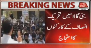 Disgruntled PTI Activists Hold Protest Outside Bani Gala