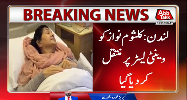 Kulsoom Nawaz Suffers Cardiac Arrest, Put On Ventilator
