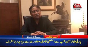 """Musharraf Clarifies About His Resign, """"I Have Not Yet Quit"""""""