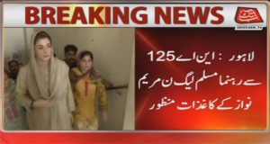 Maryam's Nomination Papers Accepted, Objections Dismissed