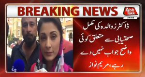 Doctors Don't Give Clear Resp. On Mother's Health: Maryam