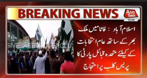 Muttahida Qabail Party Demands Timely Elections in FATA