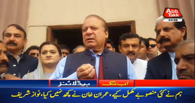 We Are Only Responsible For Our Term: Nawaz Sharif